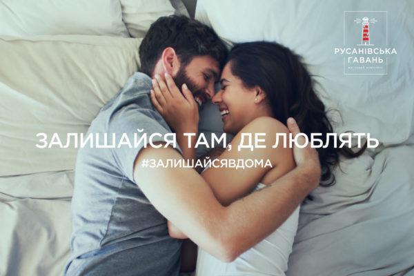 RG_Stayhome_KV_liublyat