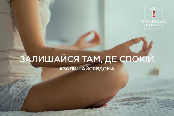 RG_Stayhome_KV_spokiy